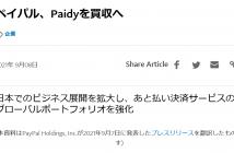 (出典:PayPal Holdings, Inc.の報道発表資料より)